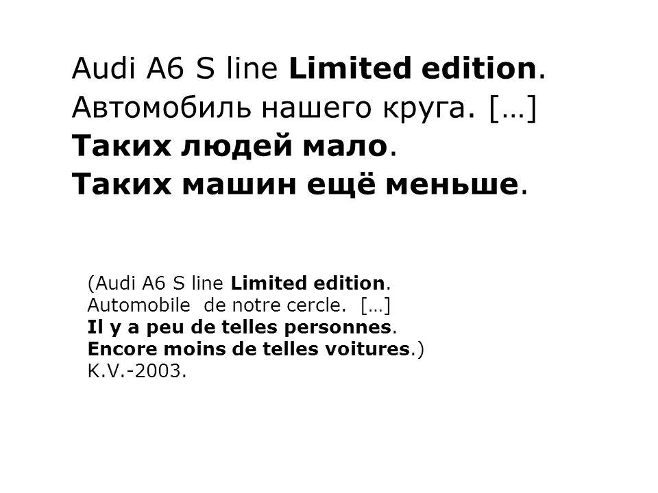 Audi А6 S line Limited edition. Автомобиль нашего круга. […]